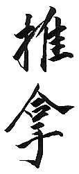 caratteri cinesi massaggio tui na
